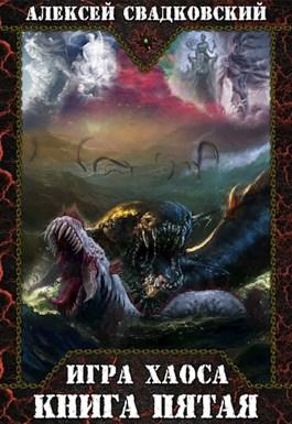 Обложка произведения Игра Хаоса. Игрушки богов. Книга пятая.