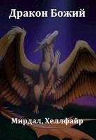 Обложка произведения Дракон Божий