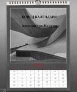 Обложка произведения Конец календаря