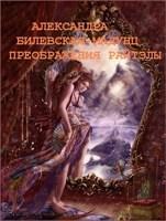 Обложка произведения Преображения Райтэлы