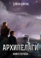Обложка произведения Архипелаги. Книга первая