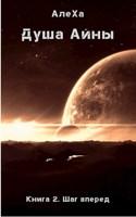 Обложка произведения Душа Айны. Книга 2. Шаг вперед