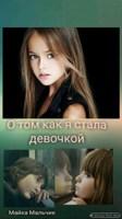Обложка произведения Как я стала девочкой