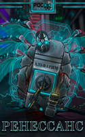 Обложка произведения Альфарим 5: Ренессанс