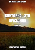 Обложка произведения Винтовка - это праздник!