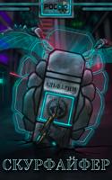 Обложка произведения Альфарим 2: Скурфайфер