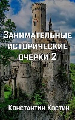 Обложка произведения Занимательные исторические очерки 2
