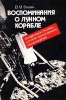 Обложка произведения Воспоминания о Лунном Корабле