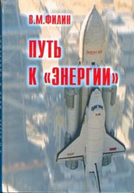 """Обложка произведения Путь к """"Энергии"""""""