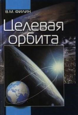 Обложка произведения ЦЕЛЕВАЯ ОРБИТА