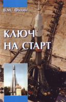Обложка произведения КЛЮЧ НА СТАРТ