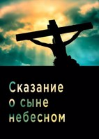 Обложка произведения Сказание о сыне небесном - стихи и песни