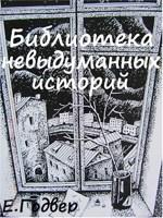 Обложка произведения Библиотека невыдуманных историй