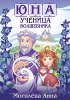 Обложка произведения Юна - ученица волшебника. книга1