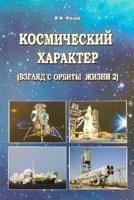 Обложка произведения КОСМИЧЕСКИЙ ХАРАКТЕР (Взгляд с орбиты жизни 2)
