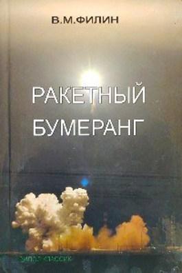 Обложка произведения РАКЕТНЫЙ БУМЕРАНГ
