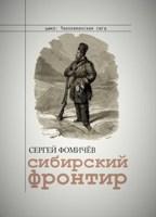 Обложка произведения Сибирский фронтир (Тихоокеанская сага-1)