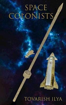 Обложка произведения Космические колонисты