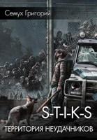 Обложка произведения S-T-I-K-S. Территория неудачников
