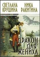 Обложка произведения Дракон для жениха. Часть II (главы 19-35)