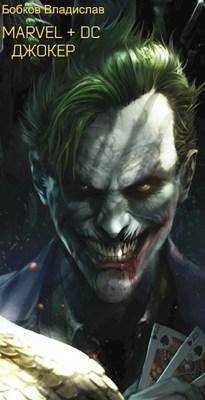 Обложка произведения Новый Джокер