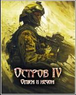 Обложка произведения ОСТРОВ - IV. Огнем и мечом