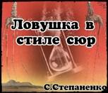 "Обложка произведения Ловушка в стиле ""сюр"""