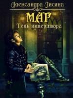 Обложка произведения Мар-1. Тень императора