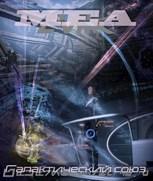 Обложка произведения ME online: Галактический союз