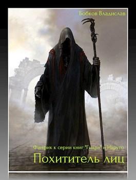 Обложка произведения Гидра. Похититель Лиц