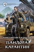 Обложка произведения Пандора. Карантин
