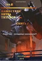 Обложка произведения Нашествие. Битва Титанов.
