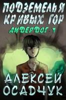Обложка произведения Подземелья Кривых гор. LitRPG роман Алексея Осадчука