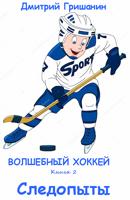 Обложка произведения Волшебный хоккей - Следопыты