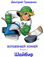 Обложка произведения Волшебный хоккей - Шайбир