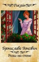 Обложка произведения Розы на стене