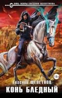Обложка произведения Конь бледный