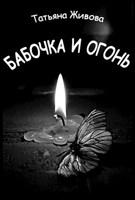 Обложка произведения Бабочка и Огонь
