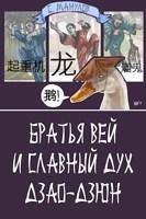 Обложка произведения Братья Вей и славный дух Дзао-Дзюн