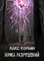 Обложка произведения Бочка разрушений