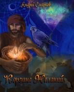 Обложка произведения Корзина желаний