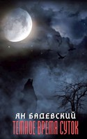 Обложка произведения Темное время суток