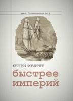 Обложка произведения Быстрее империй (Тихоокеанская сага-2)