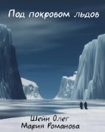 Обложка произведения Под покровом льдов