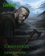 Обложка произведения Свартхевди - северянин