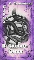 Обложка произведения ПАРМА. В кольце Змея