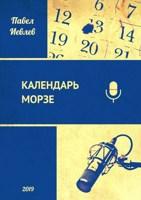 Обложка произведения Календарь Морзе