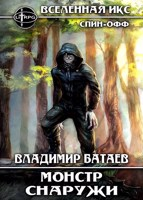 Обложка произведения Монстр снаружи / ВИКС. Спин-офф