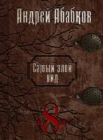 Обложка произведения Самый злой вид 8 - Становление крови