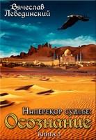 Обложка произведения Наперекор судьбе: Осознание. Книга третья.